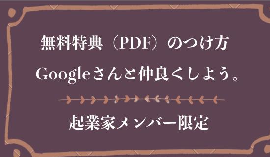 無料特典(PDF資料)を配信したい。手順を紹介します。