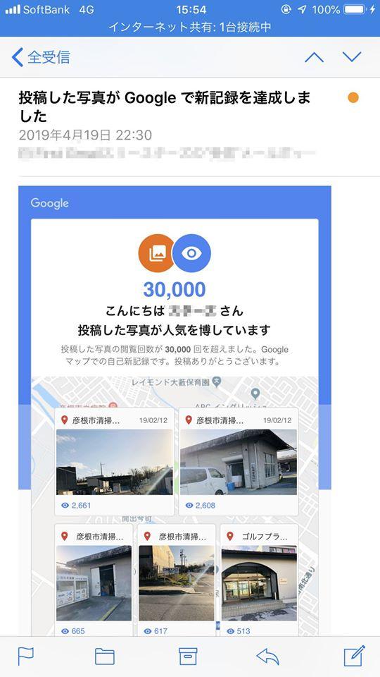 友達のお店の評価を上げて、来店率をあげよう!GoogleMapを使いこなせ