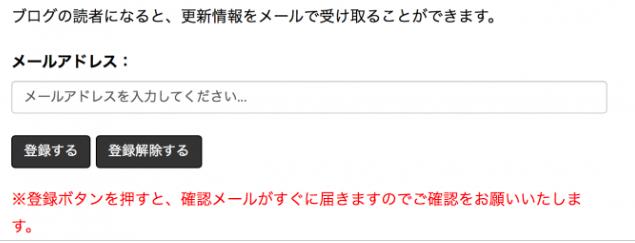 ブログの更新情報をメール通知するプラグイン「Subscribe2」の設定方法