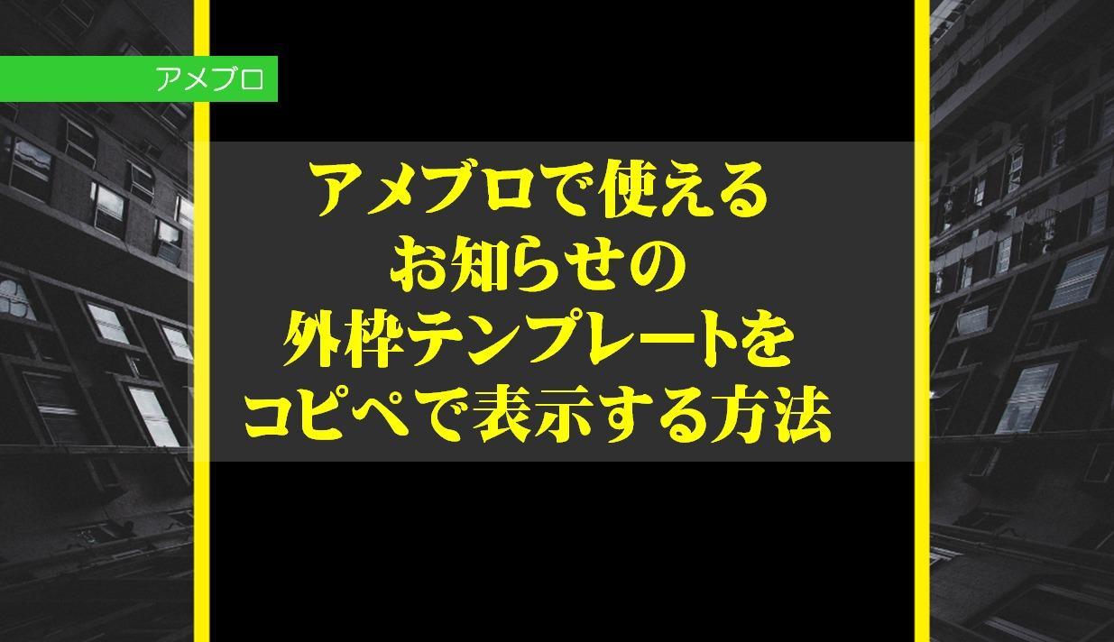 アメブロで使えるお知らせの外枠テンプレートをコピペで表示する方法