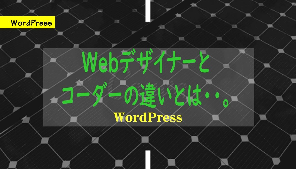 何が違うの?Webデザイナーとコーダーの違いとは・・。簡単に線引きしてみました。