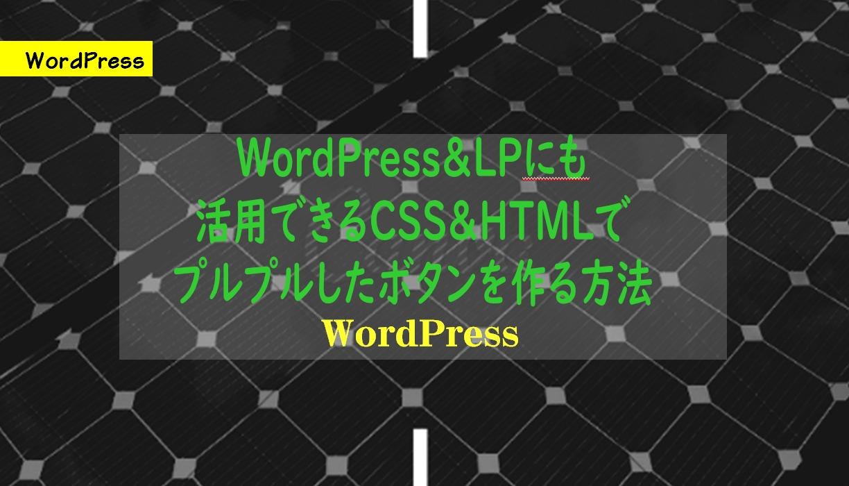 WordPress&LPにも活用できるCSS&HTMLでプルプルしたボタンを作る方法