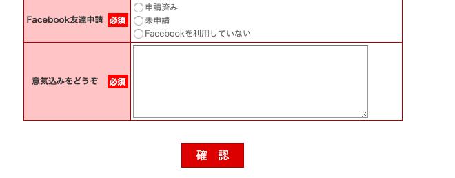メルマガ(オレンジメール)の登録(確認)ボタンを画像に変更する方法