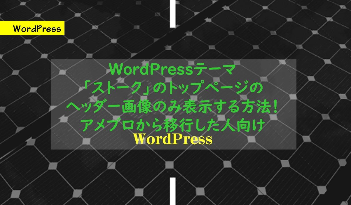WordPressテーマ「ストーク」のトップページのヘッダー画像のみ表示する方法!アメブロから移行した人向け