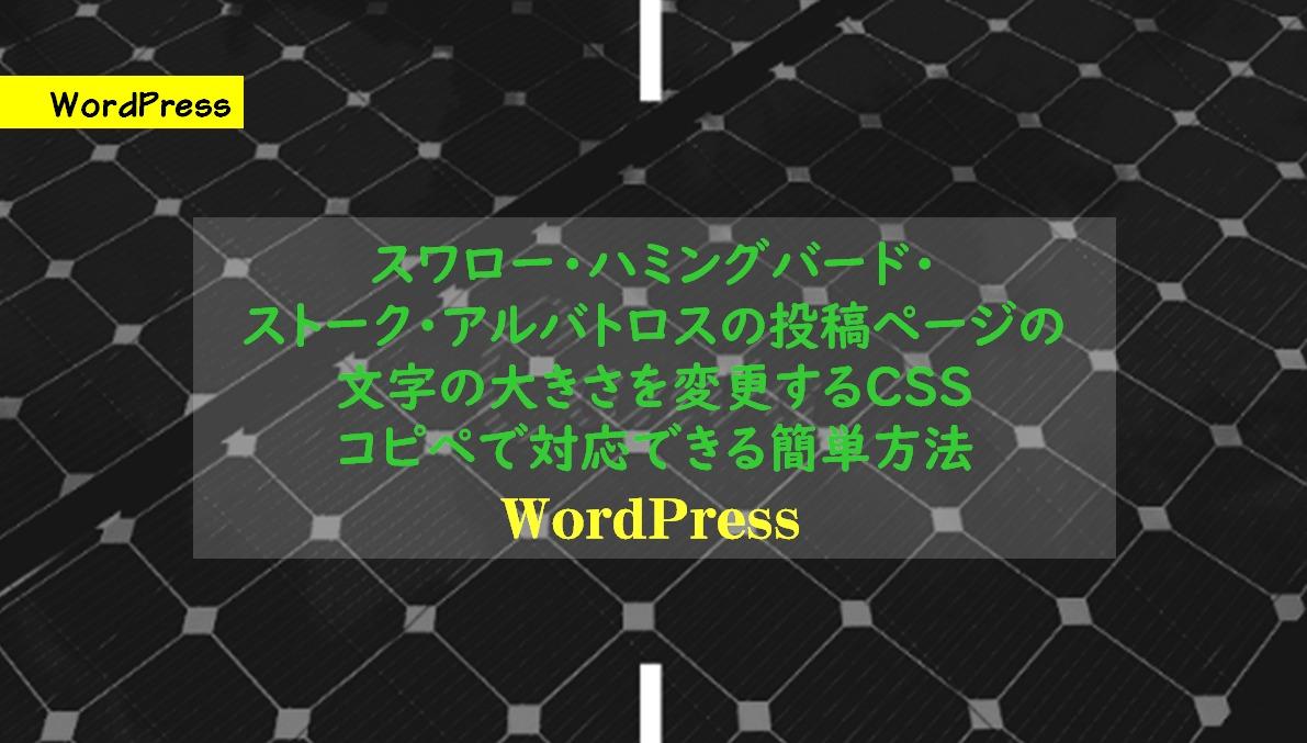 スワロー・ハミングバード・ストーク・アルバトロスの投稿ページの文字の大きさを変更するCSS。コピペで対応できる簡単方法