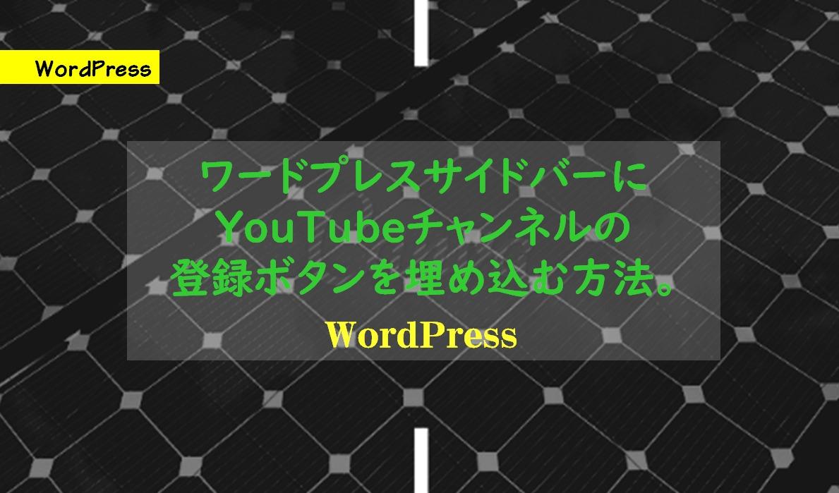 ワードプレスサイドバーにYouTubeチャンネルの登録ボタンを埋め込む方法。