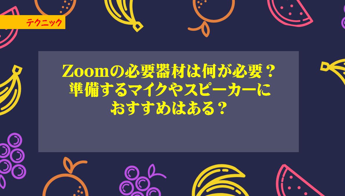 Zoomの必要器材は何が必要?準備するマイクやスピーカーにおすすめはある?
