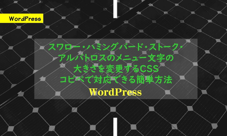 スワロー・ハミングバード・ストーク・アルバトロスのメニュー文字の大きさを変更するCSS。コピペで対応できる簡単方法