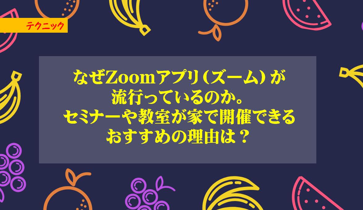 なぜZoomアプリ(ズーム)が流行っているのか。セミナーや教室が家で開催できるおすすめの理由は?
