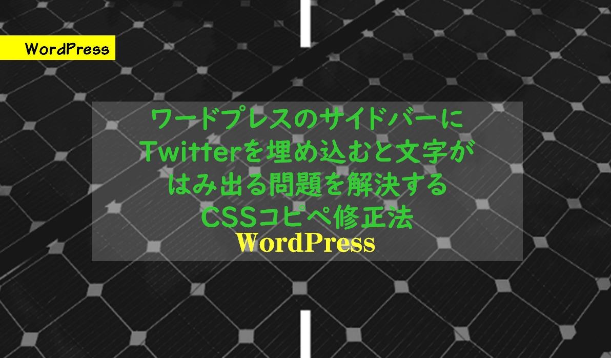 ワードプレスのサイドバーにTwitterを埋め込むと文字がはみ出る問題を解決するCSSコピペ修正法