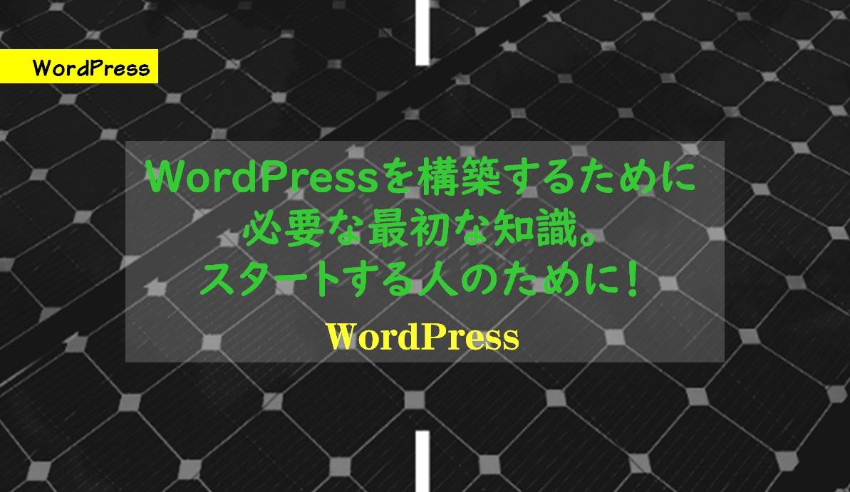 WordPressを構築するために必要な最初な知識。スタートする人のために!