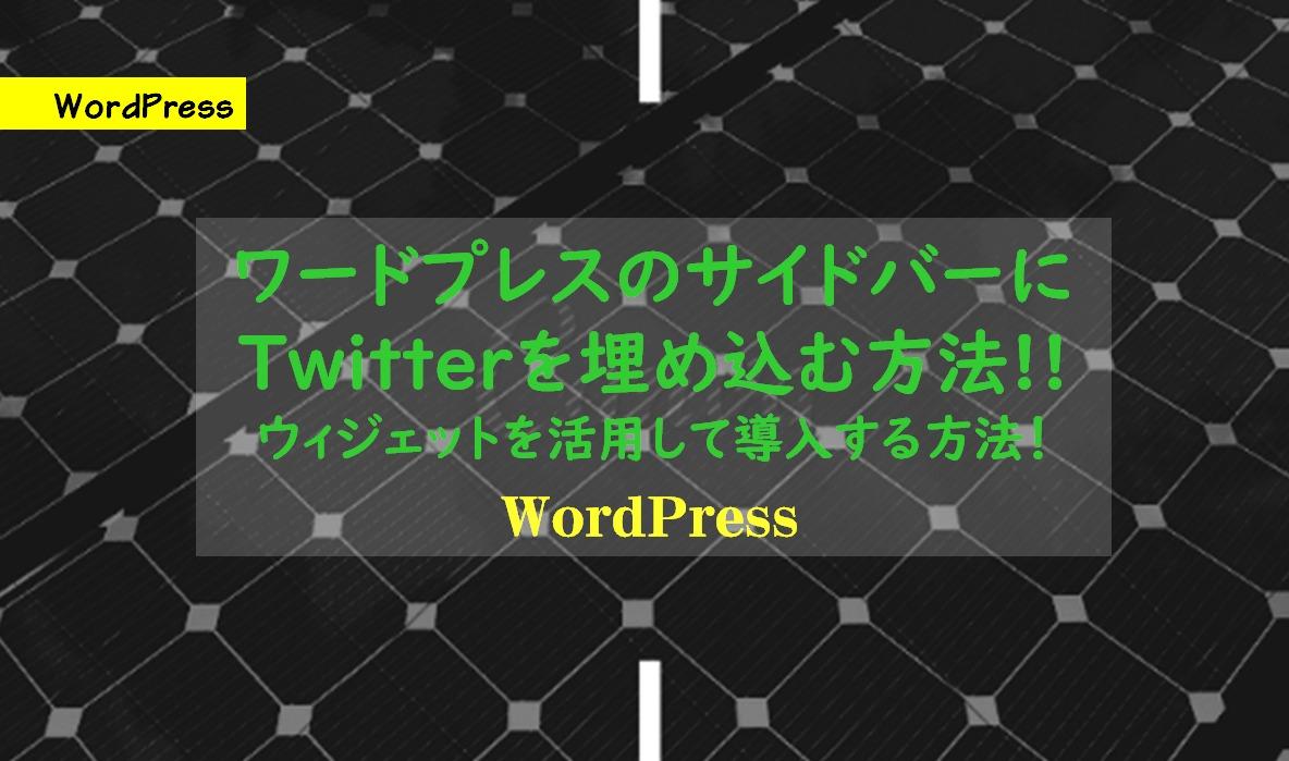 ワードプレスのサイドバーにTwitterを埋め込む方法!!ウィジェットを活用して導入する方法!