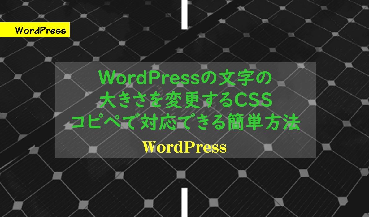 WordPressの文字の大きさを変更するCSS。コピペで対応できる簡単方法