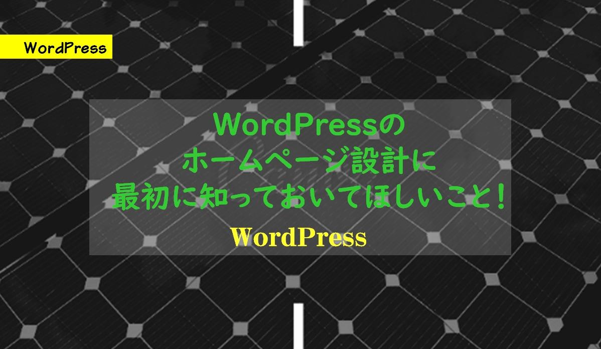 WordPressのホームページ設計に最初に知っておいてほしいこと!