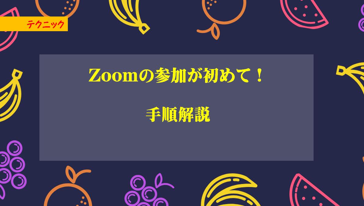 Zoomの参加が初めて!その手順を解説しています。