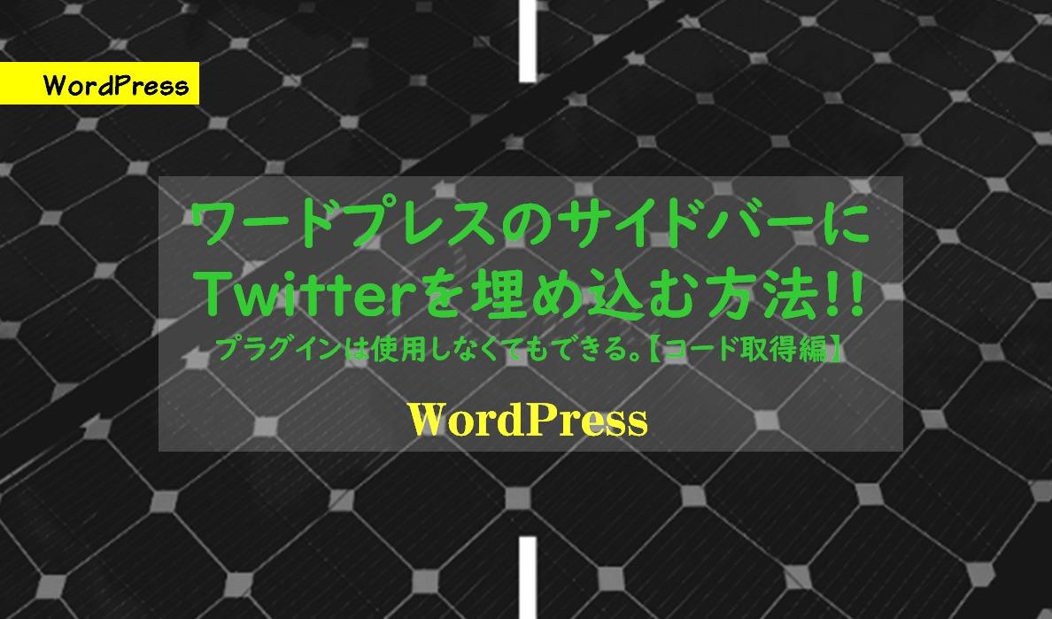 ワードプレスのサイドバーにTwitterを埋め込む方法!!プラグインは使用しなくてもできる。【コード取得編】