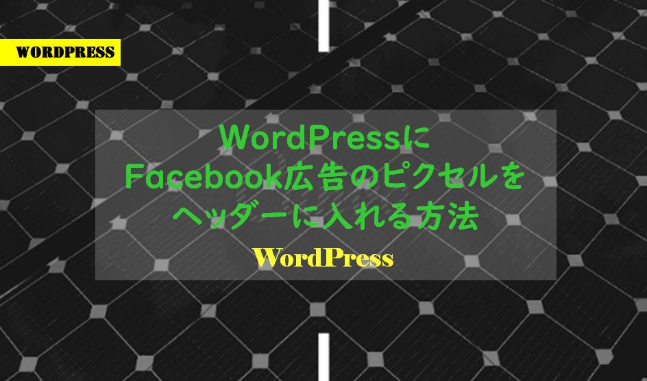 WordPressにFacebook広告のピクセルをヘッダーに入れる方法