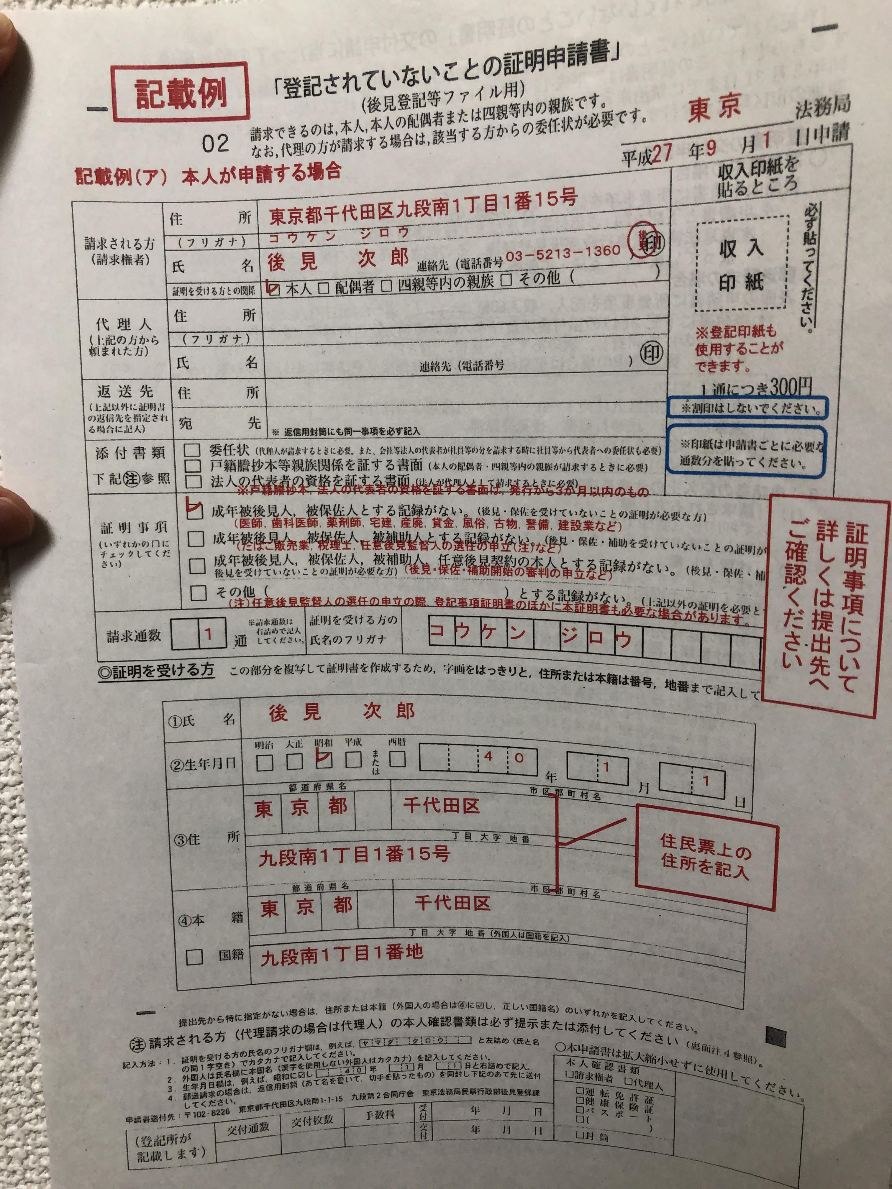 古物商のショッピングサイトの準備物「登記されていないことの証明書」の申請方法とその手順