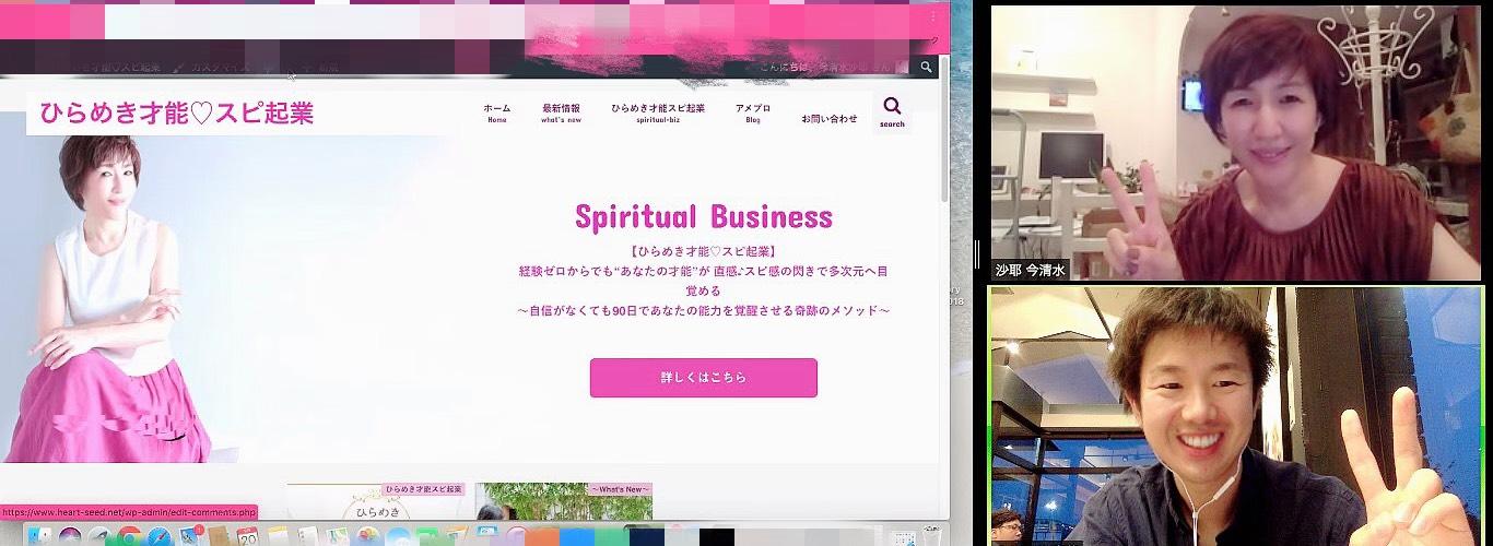 お客様の声【WordPressレッスン】ひらめきスピ起業の今清水沙耶さん