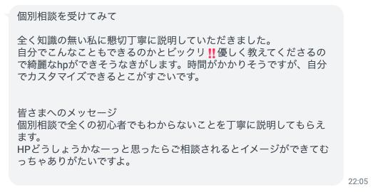 お客様の声【個別相談】 九州で活動されている英語コーチの K.Yさん