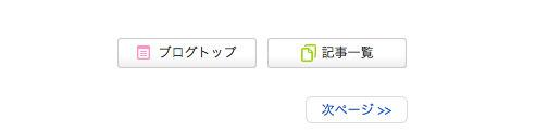 アメブロの記事エリア上下にある「ブログトップ」「画像一覧」ボタンを消す方法