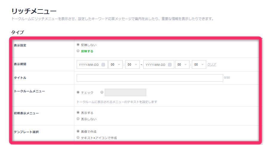 LINE公式アカウントの下部にある「チェック」部分の文字表示を変える方法