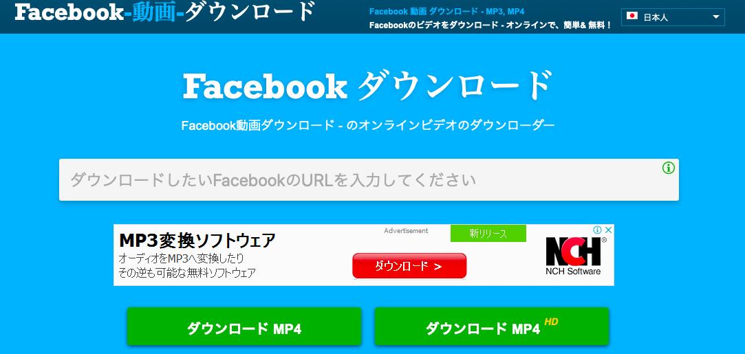 Facebookライブ動画をダウンロード保存してYou Tubeにアップロードして公開する方法