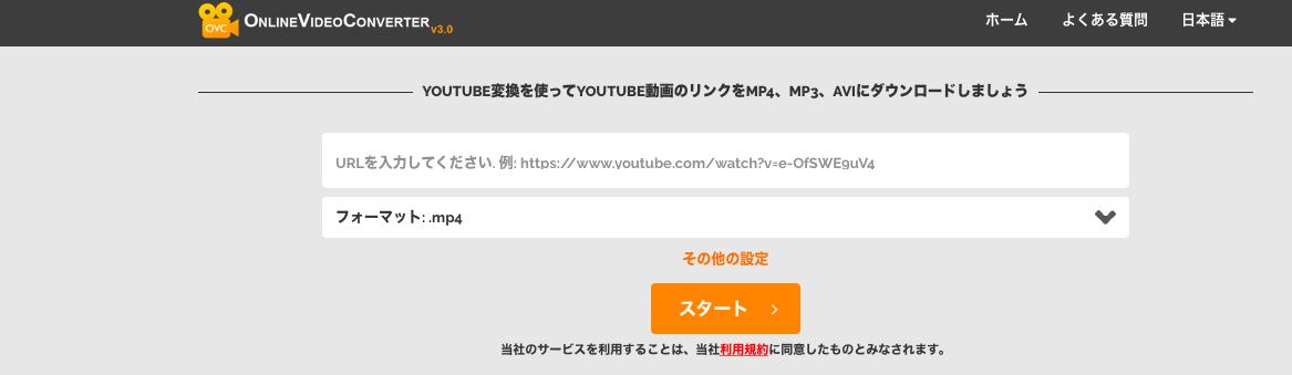 You Tube動画ダウンロードサイトオススメはこちら