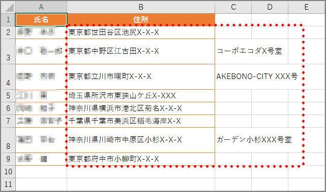 Excel(エクセル)で、1セルの中で改行された2行の「住所」を、1行2列に分割する方法