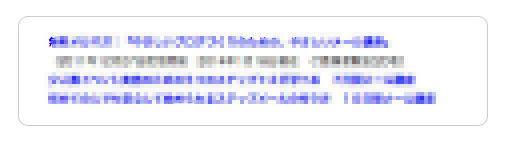 アメブロの「メッセージボード」を四隅の角を丸にするCSSカスタマイズ