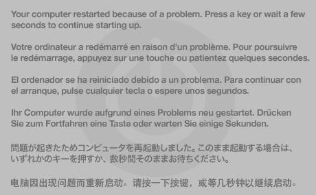 Macが重たくなり、白い画面から起動できなかった時の対策方法 macOS Catalina再インストール(カーネルパニック対応方法)