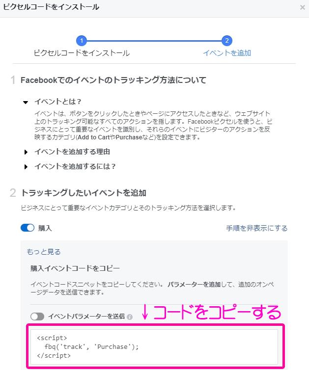 Facebook広告のペライチのピクセルコードの設置方法。メールアドレス取得のLPに活用可能