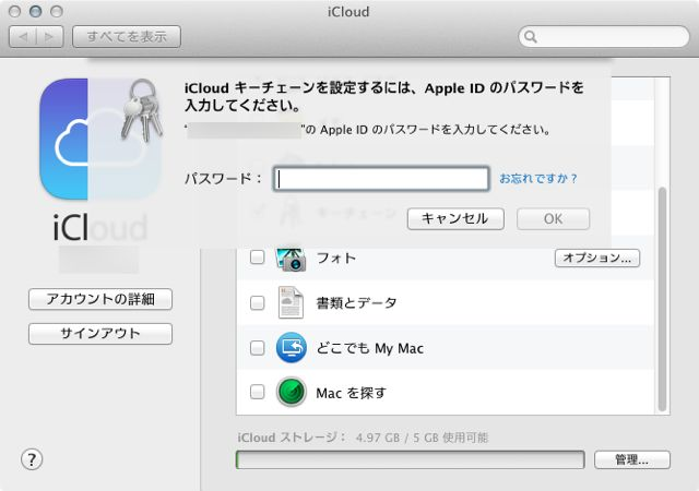 MacとiPhone使用している人向け!パスワード自動入力。Safariで保存したID・パスワードを同期する初期設定方法。
