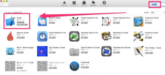Homebrew(ホームブリュー)に必要な「Xcode」をターミナルでインストールする方法