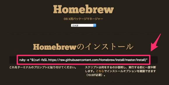 MacにHomebrew(ホームブリュー)を導入する手順。