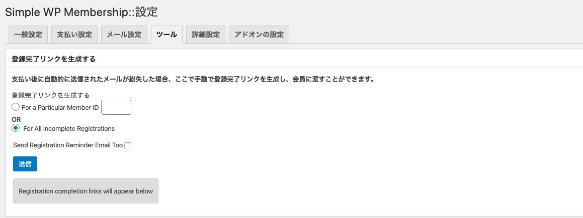 「Simple WP Membership」の登録完了メールが届かない時のメール再送方法