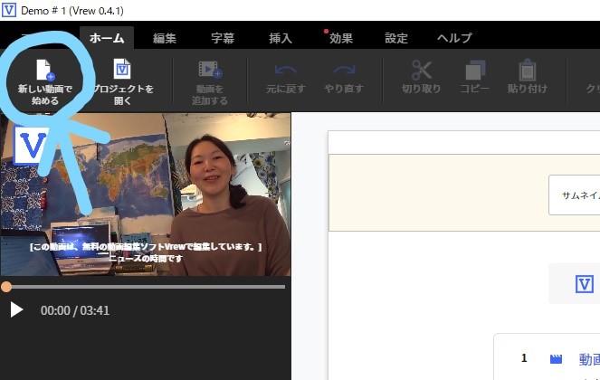 You Tubeの字幕テロップを半自動で入力できる動画編集アプリ(Vrew)の使い方