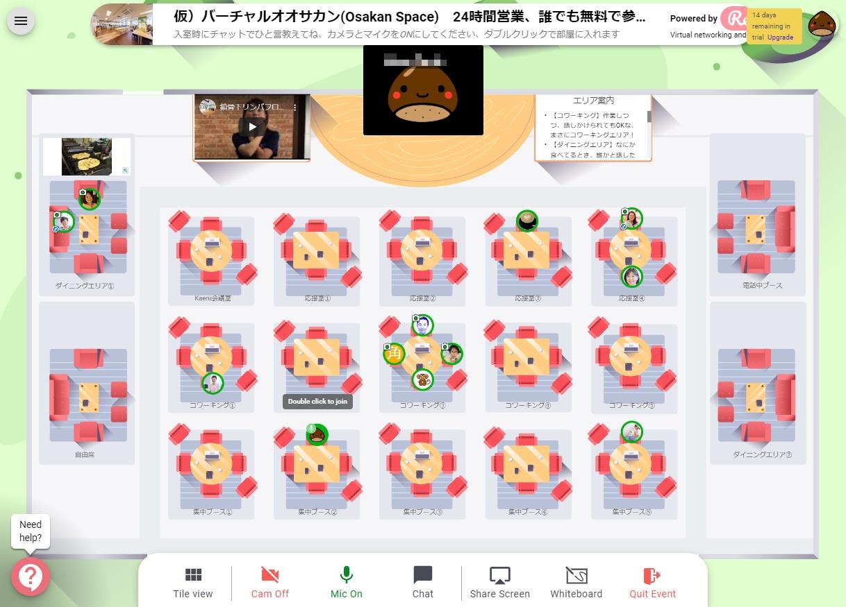 【Remo(レモ)】オンライン会議アプリの使い方と設定方法。できることは何?