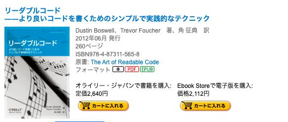 リーダブルコード(日本語版)をKindle(キンドル)で読む方法。プログラマーがおすすめしている書籍