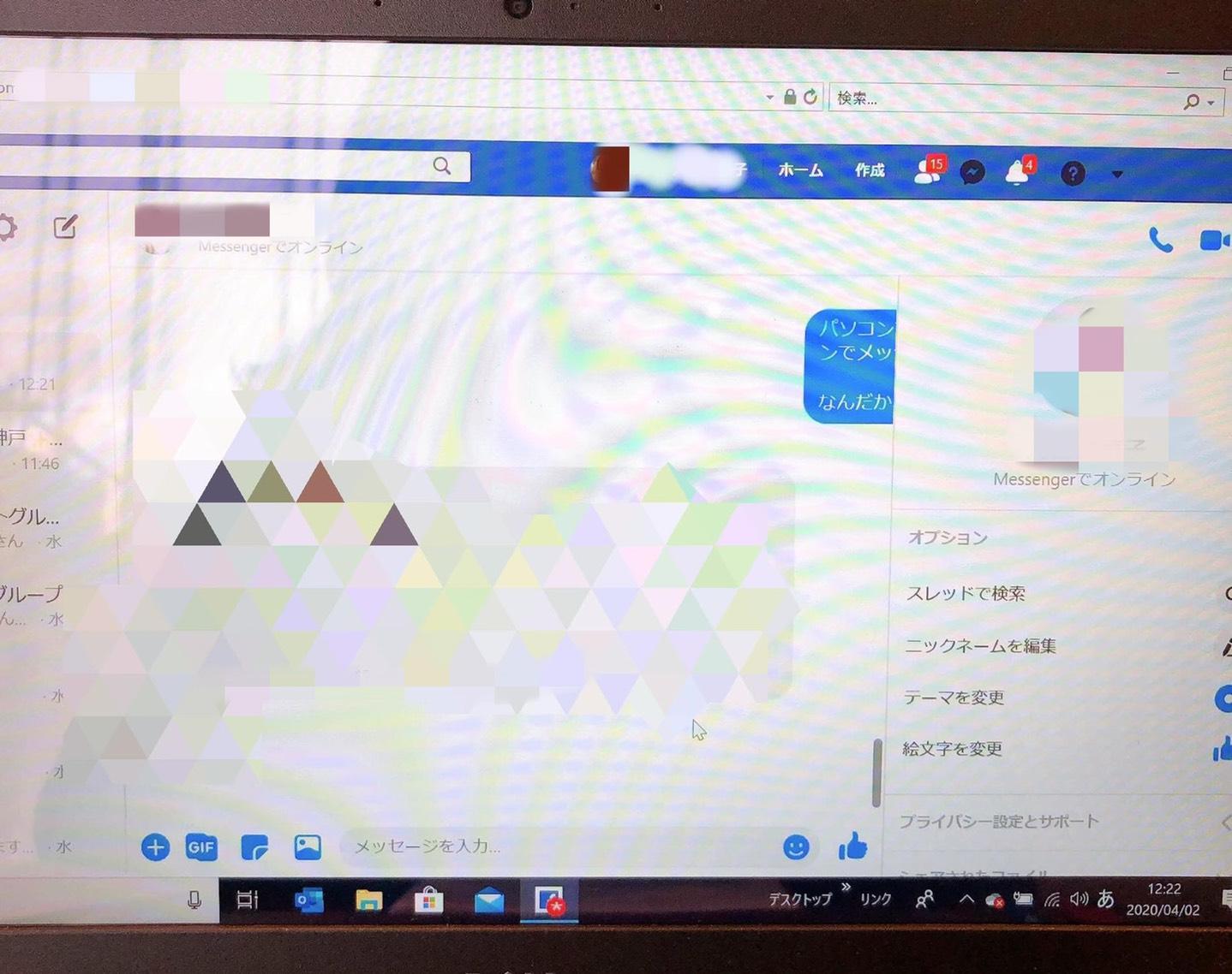 【Facebook】メッセンジャーで「画面からメッセージが、はみ出る問題」の対処法