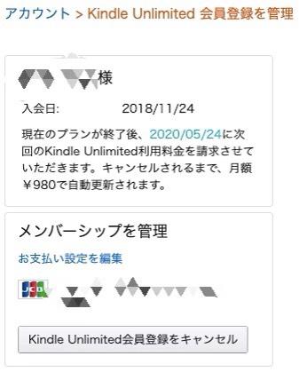 キンドルアンリミテッドの解約方法【2020年 ...