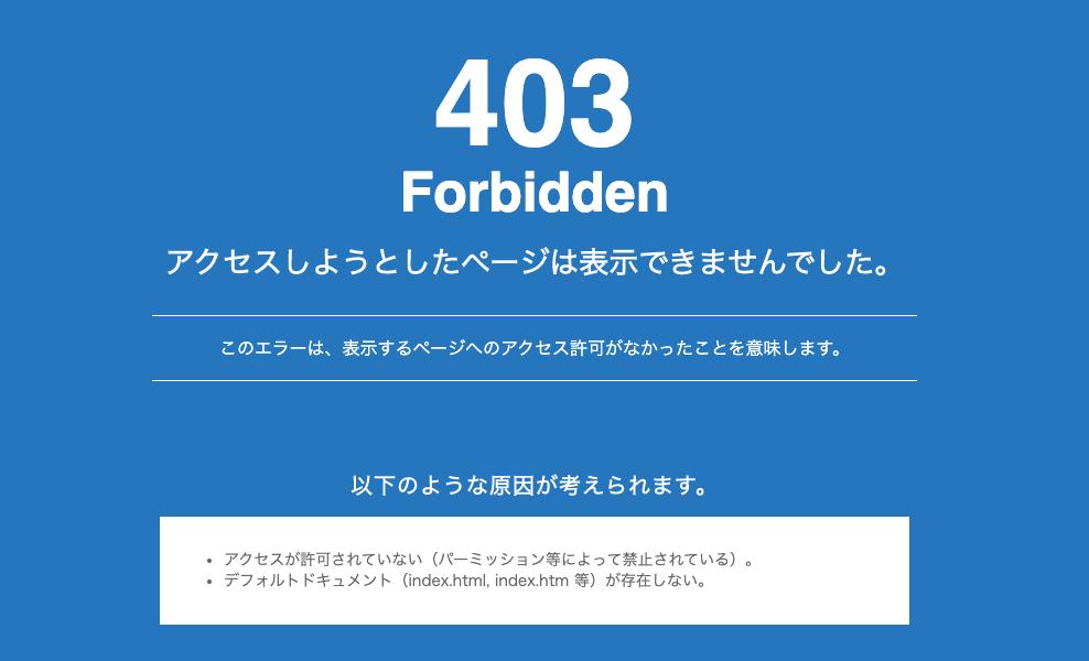 【WordPress403エラー】急にサイトが止まってしまう現象の対処(解決)方法「エックスサーバー 」