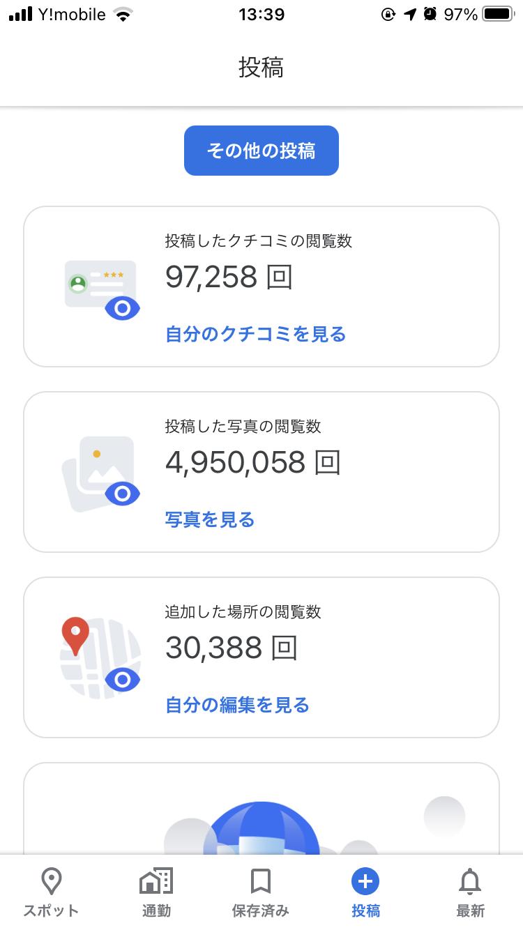 【Googleマップ 実績】Googleマイビジネスを利用すると得られるメリットと実績「Googleマップ」の威力